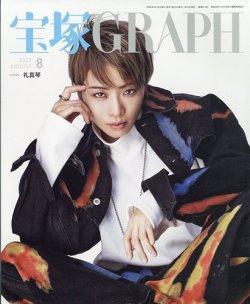 宝塚GRAPH 表紙