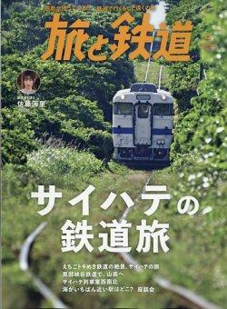 旅と鉄道 表紙