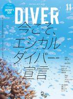 DIVER:表紙