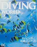 ダイビングワールド:表紙