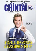 CHINTAI愛知版:表紙