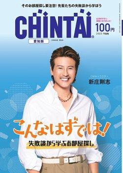 CHINTAI愛知版 表紙