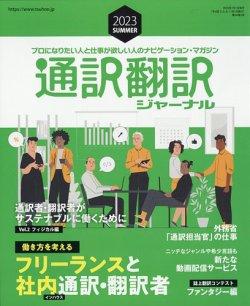 通訳・翻訳ジャーナル 表紙