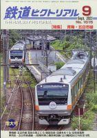 鉄道ピクトリアル:表紙