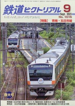 鉄道ピクトリアル 表紙