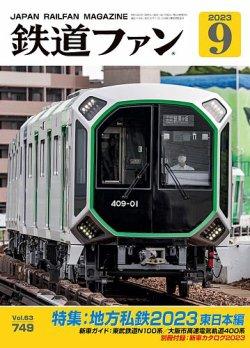 鉄道ファン 表紙