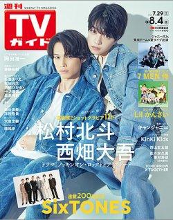 TVガイド北海道版 表紙