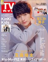 TVガイド関東版:表紙