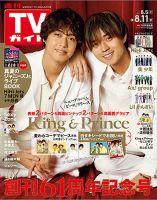 TVガイド関西版:表紙