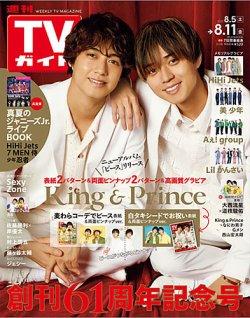 TVガイド関西版 表紙