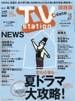 TV Station(テレビステーション)関西版 表紙