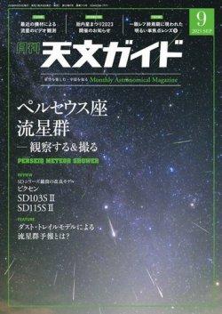 天文ガイド 表紙