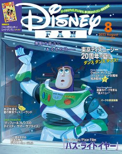 Disney FAN(ディズニーファン) 表紙