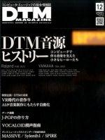 DTM Magazine(ディーティーエムマガジン)