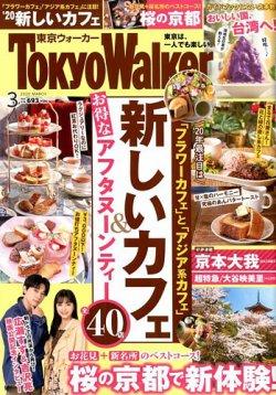 東京ウォーカー 表紙