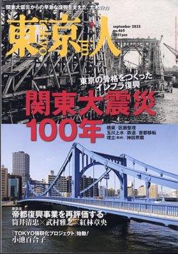 東京人 表紙