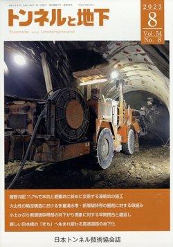 トンネルと地下 表紙