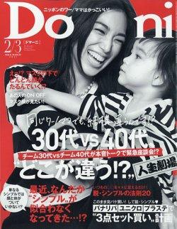 Domani(ドマーニ) 表紙
