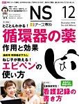 ナース専科(NURSE SENKA):表紙
