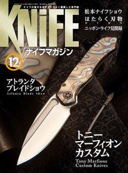 Knife Magazine (ナイフマガジン) 表紙