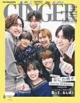 GINGER(ジンジャー):表紙