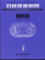 日経産業新聞縮刷版:表紙