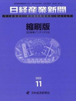 日経産業新聞縮刷版 表紙