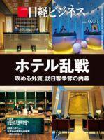 日経ビジネス:表紙