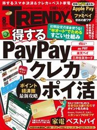 日経トレンディ (TRENDY) 表紙