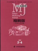 日経流通新聞縮刷版:表紙