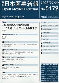 日本医事新報 表紙