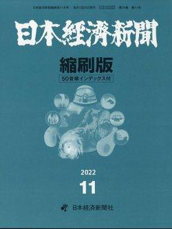 日本経済新聞縮刷版 表紙