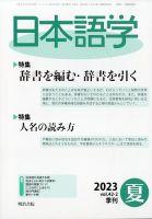 日本語学:表紙