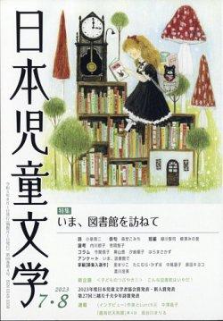 日本児童文学 表紙