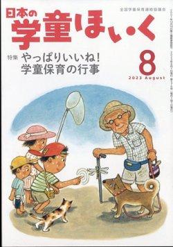 日本の学童保育 表紙