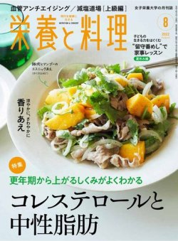 栄養と料理 表紙