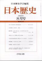 日本歴史:表紙
