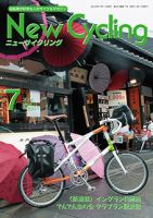 New Cycling(ニューサイクリング):表紙