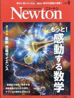 Newton(ニュートン) 表紙
