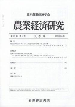 農業経済研究 表紙