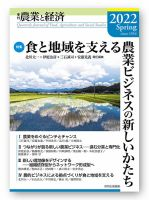 農業と経済:表紙