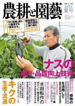 農耕と園芸 表紙