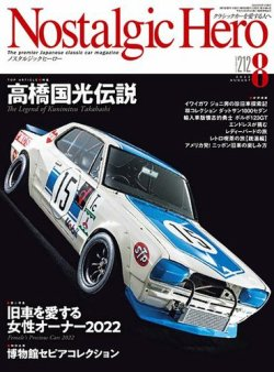Nostalgic Hero(ノスタルジック・ヒーロー) 表紙