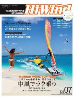 Hi Wind (ハイウィンド) 表紙