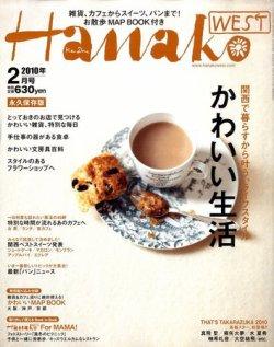 Hanako West (ハナコウエスト) 表紙