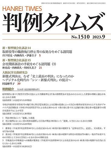 判例タイムズ | Fujisan.co.jpの...