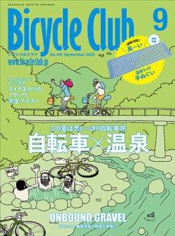 BiCYCLE CLUB(バイシクルクラブ) 表紙