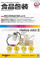 月刊食品包装:表紙