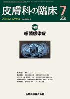 皮膚科の臨床:表紙
