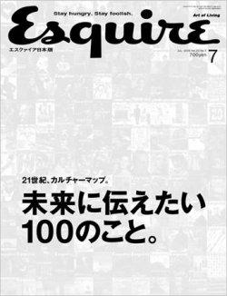 Esquire(エスクァイア)日本版 表紙